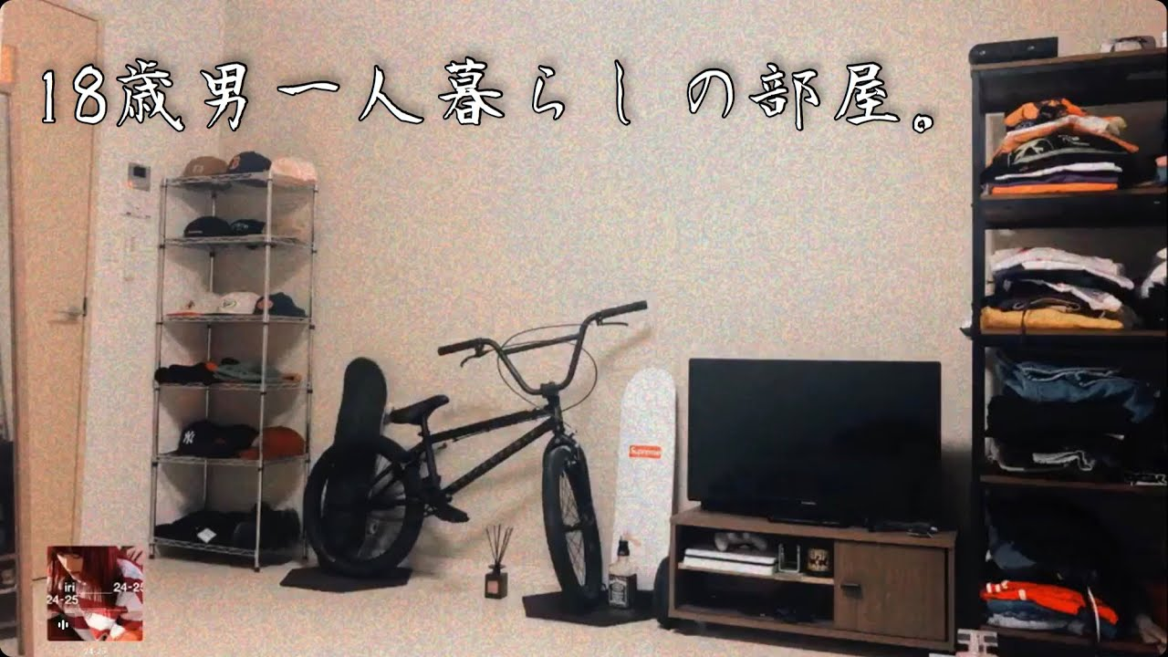 【room tour】18歳クソガキの部屋紹介。