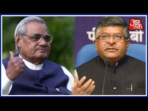 Ravi Shankar Prasad Shares His Most Favourite Memories Of Atal Bihari Vajpayee | AajTak Special