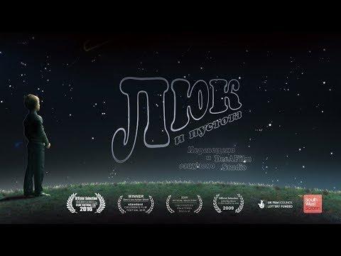 «Люк и пустота» фантастическая короткометражка  (Озвучка DeeAFilm)