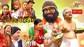 Meri Bassai || मेरी बास्सै  || Episode-667 || September-08-2020 || By Media Hub Official Channel