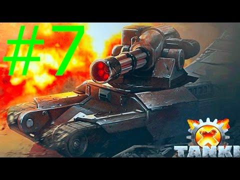 Игры танки