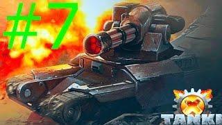 Новая МУЛЬТИК игра Танки X #7 онлайн игра как мультфильмы про танки икс онлайн видео для детей