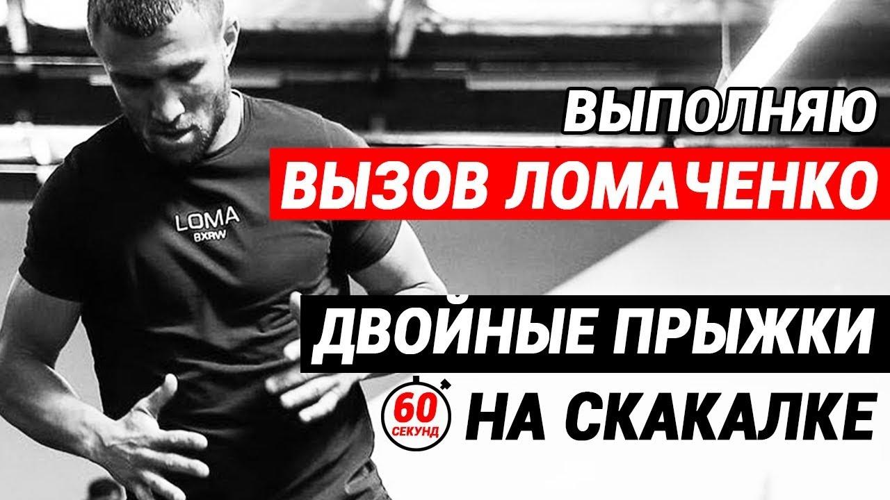 Вызов Василия Ломаченко - двойные прыжки на скакалке за 60 секунд