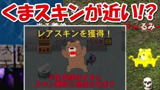 【青鬼オンライン】青鬼チケット機能の後に宝箱から超激レアスキン!?