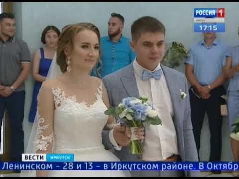 Свадебный бум в Иркутске. 19.07.19 поженятся 118 пар