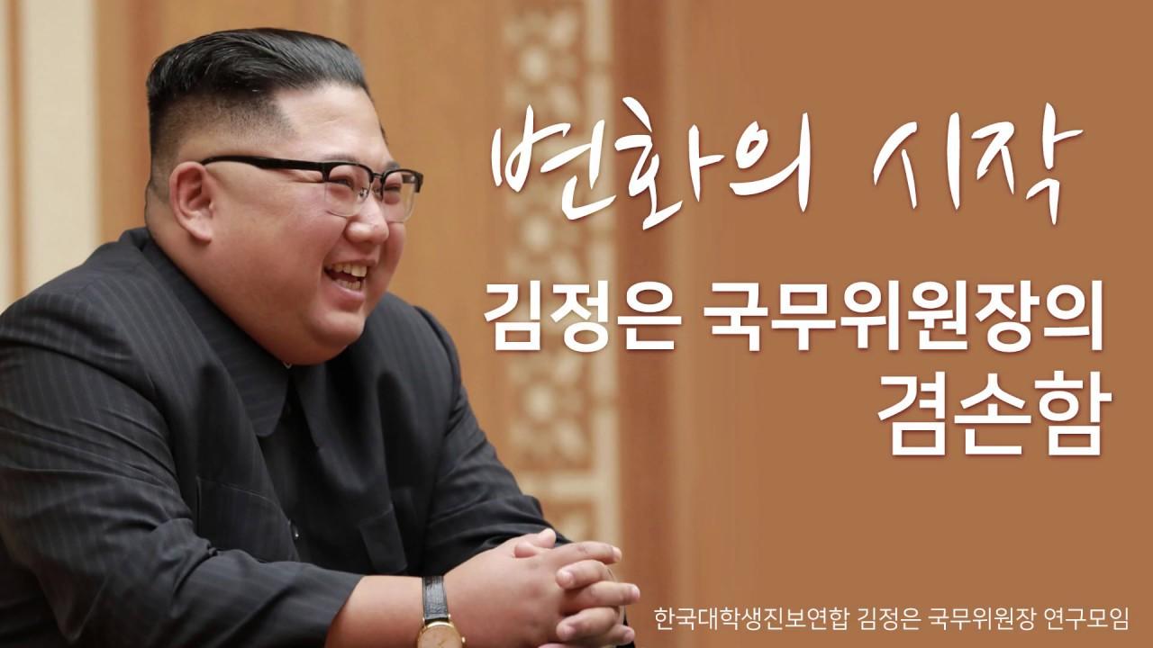 변화의 시작 - 김정은 위원장의 겸손함