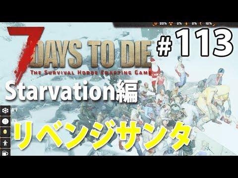 【ホード並み!リベンジサンタ】7days to die α16 StarvationMod実況#113