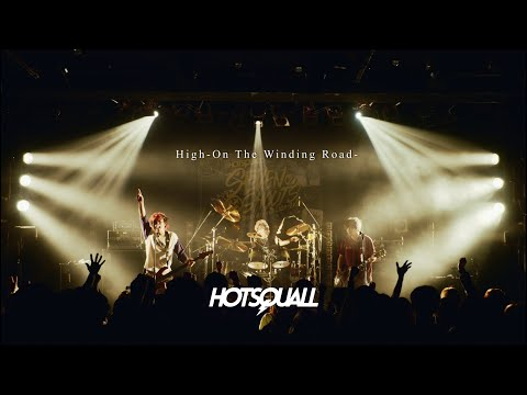 HOTSQUALL「High-On The Winding Road-」Official Music Video