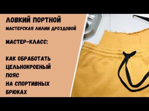 Мастер-класс: как обработать цельнокроёный пояс на спортивных брюках