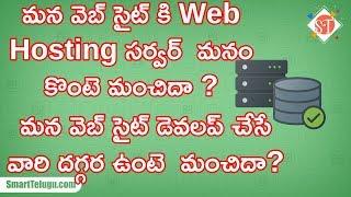 Web hosting Buying Tips in Telugu | Website Creation Tips in Telugu | Website for Online Business