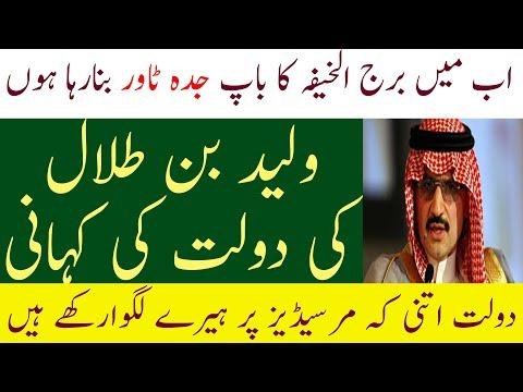 Prince Walid Bin Talal Life Stroy || Total Wealth Urdu/Hindi