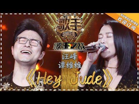 Wang Feng / Tan Weiwei《Hey Jude》