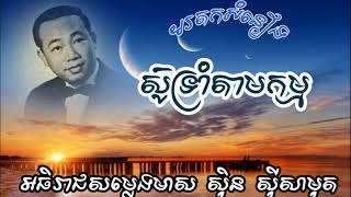 ស៊ូទ្រាំតាមកម្ម ស៊ិន ស៊ីសាមុត Khmer song Sin sisamuth vol3 Su tram tam kam