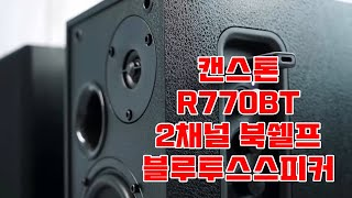 캔스톤 R770BT 2채널 블루투스 북쉘프스피커 사용 …