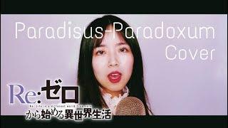 Paradisus-Paradoxum - MYTH & ROID (cover by MinRi) Re:zero OP 2