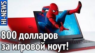 видео Новости о ноутбуках