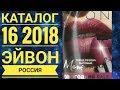 ЭЙВОН КАТАЛОГ 16 2018 РОССИЯ ЖИВОЙ НОВОГОДНИЙ КАТАЛОГ СМОТРЕТЬ СУПЕР НОВИНКИ CATALOG 16 AVON СКИДКИ