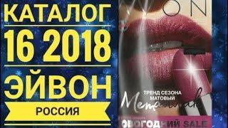 ЭЙВОН КАТАЛОГ 16 2018 РОССИЯ|ЖИВОЙ НОВОГОДНИЙ КАТАЛОГ СМОТРЕТЬ СУПЕР НОВИНКИ|CATALOG 16 AVON СКИДКИ