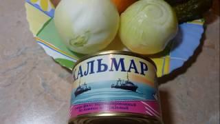 Суперский салат ЗАГАДКА из кальмаров