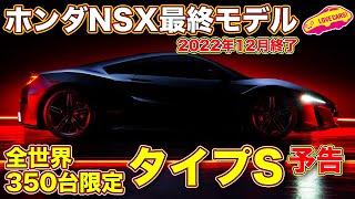 【緊急速報!】ホンダ NSX 最終モデル 世界限定350台の タイプS を予告! そして2022年12月で終了! ラブカーズTV 河口まなぶ が速攻でお届けします!