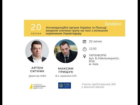 Антикорупційні органи України