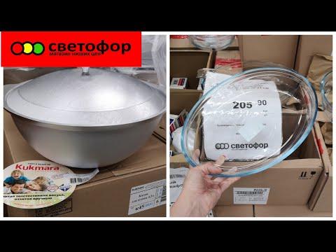 🚥БЮДЖЕТНЫЕ НОВИНКИ в магазине СВЕТОФОР🚦КАЗАН, ПЕЧЬ, КАШПО дешевле ФИКС ПРАЙС июнь 2019