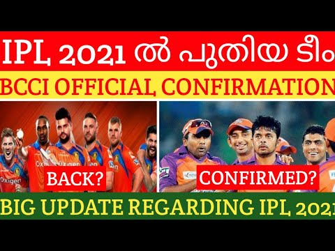 Download NEW TEAM INTO IPL|MEGA AUCTION OR MINI AUCTION ?|BCCI OFFICIAL CONFIRMATION |IPL NEWS MALAYALAM|IPL|
