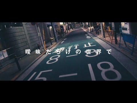 BLUE ENCOUNT 『バッドパラドックス』Lyric Short Video【日本テレビ系土曜ドラマ「ボイス 110緊急指令室」主題歌】