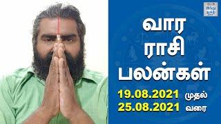 weekly-horoscope-19-08-2021-to-25-08-2021-vara-rasi-palan-hindu-tamil-thisai