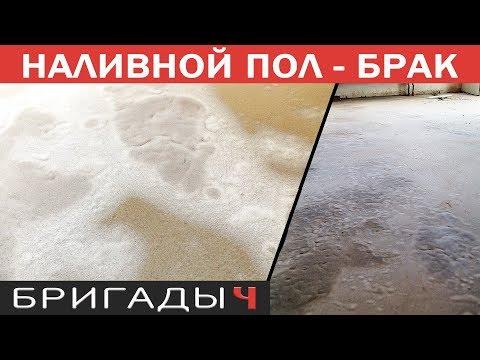 Наливной пол WEBER-Vetonit Ветонит 3000. БРАК // Ремонт квартир Тюмень