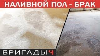 Наливна підлога WEBER-Vetonit Ветоніт 3000. ШЛЮБ // Ремонт квартир Тюмень