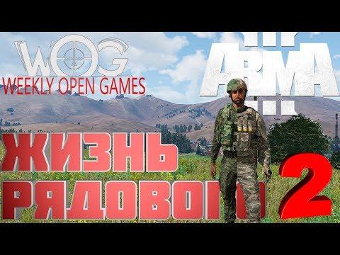 ArmA 3 Серьёзные игры WOG #39  Заблокированный стрим
