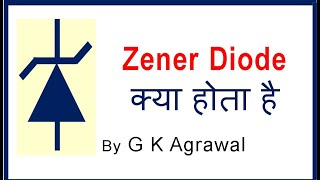 Zener Diode in Hindi - working as voltage regulator & uses