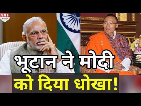 Shocking! India को धोखा देते हुए Bhutan ने Doklam पर ड्रैगन का अधिकार माना