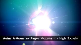 Алёна Алёхина на Радио Maximum! - High Society