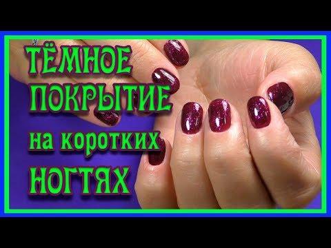 Маникюр и темное покрытие на коротких ногтях.