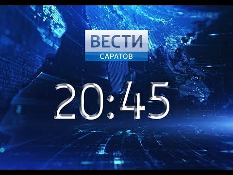 """Вести. Саратов"" в 20:45 от 12 апреля 2019"