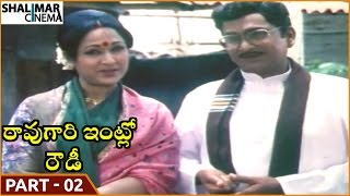 Rao Gari Intlo Rowdy Movie || Part 02/11 || ANR, Vanisri || Shalimarcinema