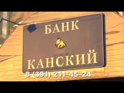 """РУКОВОДИТЕЛЕЙ БАНКА """"КАНСКИЙ"""" ЗАДЕРЖАЛИ"""