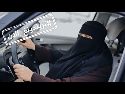 #تريندينغ الآن عام على قيادة المرأة    والسعودية تحتفي بنسائها  - 18:55-2019 / 6 / 13