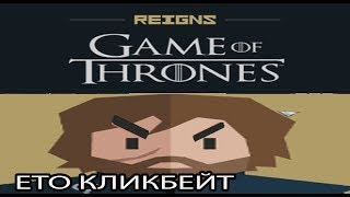 ▼Reigns: game of trons (Экспертная игра)