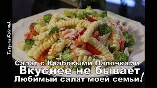 Салат с Крабовыми палочками! - ВКУСНЕЕ НЕ БЫВАЕТ