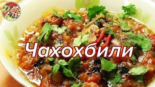видео Чахохбили в казане из курицы по-грузински пошаговый рецепт с фото