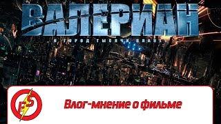 Влог-мнение о фильме