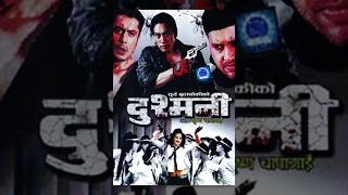 DUSHMANI   Super Hit Nepali Full Movie   Dhiren Shakya, Ramit Dhungana
