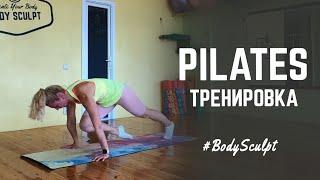 Пилатес тренировка упражнения для здоровья спины и всего тела