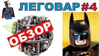 LEGO Звезда Смерти, Настоящий Бэтмен из Лего Фильм и крутые Самоделки ЛЕГОВАР #4