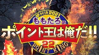 【DbD】第1回!ももたろのポイント王は俺だ!!【デッドバイデイライト】