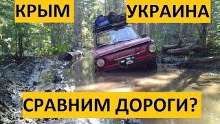 Чё? Сравним федеральные дороги Крыма и Украины?