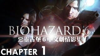 《惡靈古堡6》中文劇情影集/里昂篇:第一章